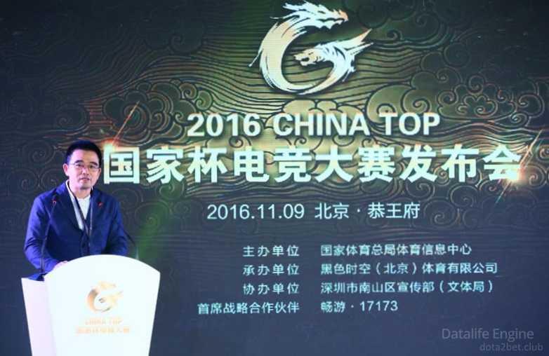 Dota 2 China Top 2016