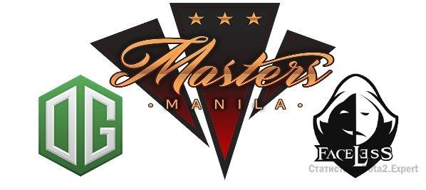 OG vs Faceless на  Masters Manila. Прогноз на 27 мая 2017