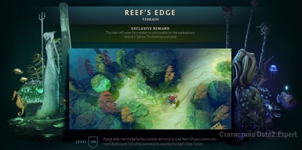 Ландшафт Reefs Edge в Battle Pass 2017 к турниру The International 2017