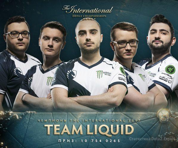 Победитель Интернешнл 2017 - Liquid выиграли ти7