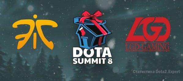 Fnatic — LGD Gaming, прогноз The Summit 8