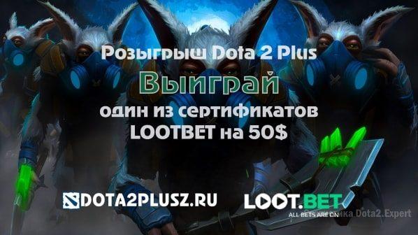 Розыгрыш Dota 2 Plus, нам 1 год