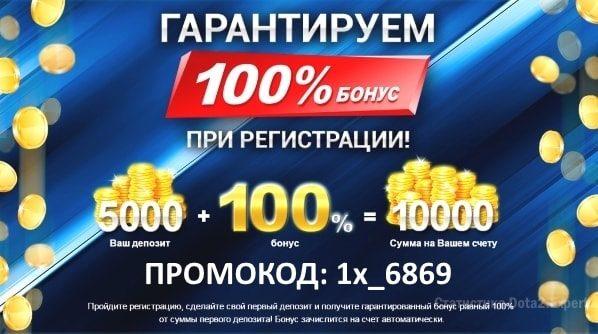 Бонусный промокод 1хбет ставки на киберспорт и спорт